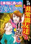 本当にあった女の人生ドラマ非常識友達への仕返し Vol.29
