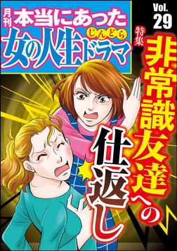 本当にあった女の人生ドラマ非常識友達への仕返し Vol.29-電子書籍