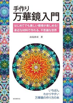 手作り万華鏡入門-電子書籍