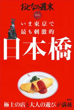 おとなの週末 SPECIAL EDITION いま東京で最も刺激的 日本橋-電子書籍
