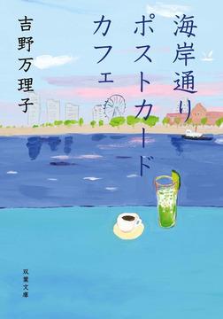 海岸通りポストカードカフェ-電子書籍