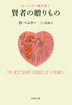 賢者の贈りもの―O・ヘンリー傑作選I―-電子書籍