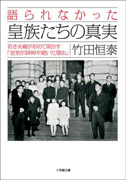 語られなかった皇族たちの真実 若き末裔が初めて明かす「皇室が2000年続いた理由」-電子書籍