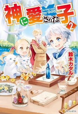 【SS付き】神に愛された子2-電子書籍