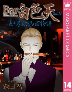 Bar白色天 女と男 欲望の百物語 14-電子書籍