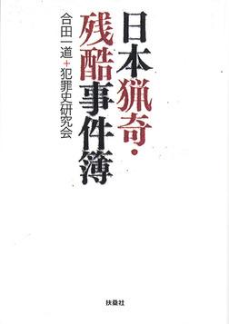 日本猟奇・残酷事件簿-電子書籍