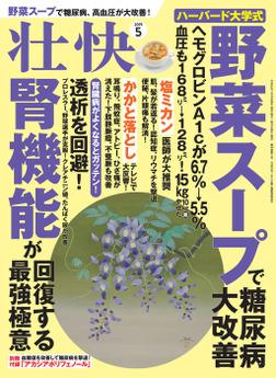 壮快2019年05月号-電子書籍