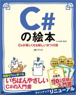 C#の絵本 第2版 C#が楽しくなる新しい9つの扉-電子書籍