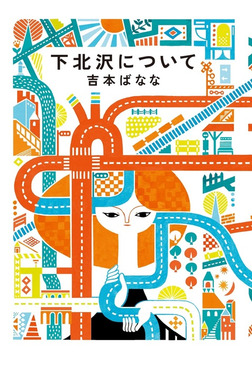 下北沢について-電子書籍