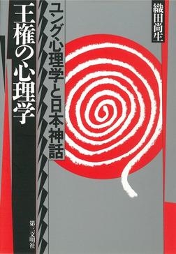 王権の心理学 : ユング心理学と日本神話-電子書籍