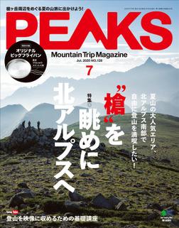 PEAKS 2020年7月号 No.128-電子書籍