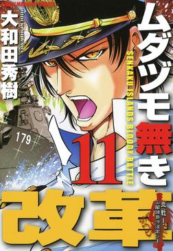 ムダヅモ無き改革 11巻-電子書籍