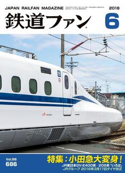 鉄道ファン2018年6月号-電子書籍