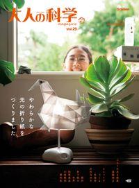 大人の科学マガジン Vol.29(AKARI折り紙)