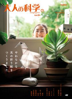 大人の科学マガジン Vol.29(AKARI折り紙)-電子書籍