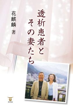 透析患者とその妻たち-電子書籍
