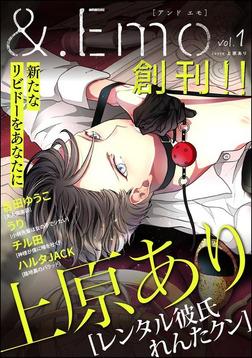 &.Emo vol.1-電子書籍