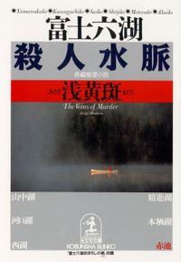 富士六湖殺人水脈