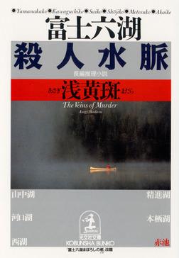 富士六湖殺人水脈-電子書籍