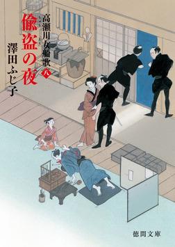 高瀬川女船歌 八 偸盗(ちゅうとう)の夜-電子書籍