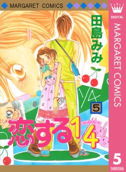 恋する1/4 5-電子書籍