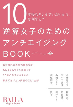 逆算女子のためのアンチエイジングBOOK-電子書籍