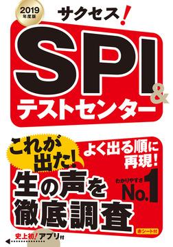 2019年度版 サクセス!SPI&テストセンター <アプリ無しバージョン>-電子書籍