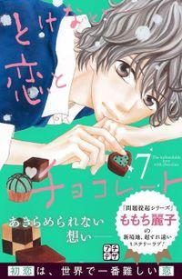 とけない恋とチョコレート プチデザ(7)