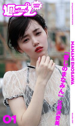 <週プレ PHOTO BOOK> 江野沢愛美 「愛しのまなみん」-電子書籍