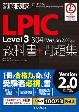 徹底攻略LPIC Level3 304教科書+問題集[Version 2.0]対応-電子書籍