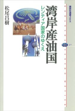 湾岸産油国 レンティア国家のゆくえ-電子書籍