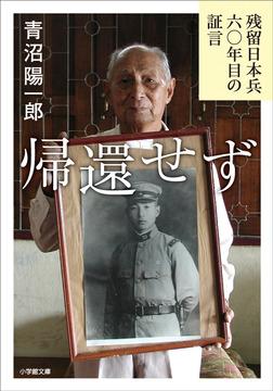帰還せず -残留日本兵 六〇年目の証言--電子書籍