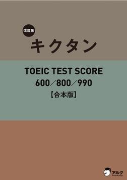 [音声DL付]改訂版 キクタン TOEIC TEST SCORE 600/800/990 合本版~TOEIC600点から990点レベルに対応した英単語を1冊に網羅!-電子書籍