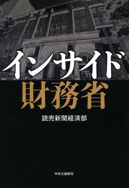 インサイド財務省-電子書籍