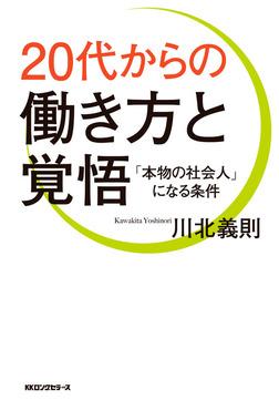 20代からの働き方と覚悟(KKロングセラーズ)-電子書籍