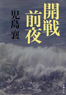 開戦前夜-電子書籍