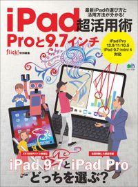 iPad超活用術 Proと9.7インチ