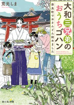 大和三兄弟のおうちゴハン 奈良町でおさんどん始めました-電子書籍