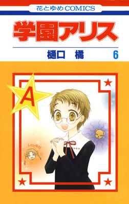 学園アリス 6巻-電子書籍