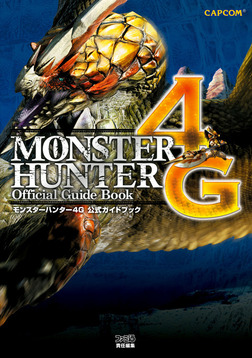 モンスターハンター4G 公式ガイドブック-電子書籍