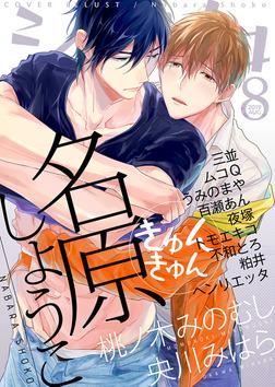 シガリロ2019年8月号 きゅんきゅん-電子書籍