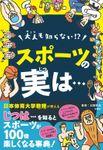 日本体育大学教授がおしえる! 大人も知らない!?スポーツの実は… スポーツが100倍楽しくなる事典