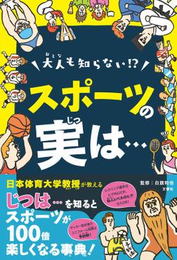 日本体育大学教授がおしえる! 大人も知らない!?スポーツの実は… スポーツが100倍楽しくなる事典-電子書籍