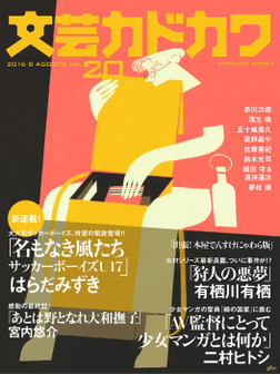 文芸カドカワ 2016年8月号-電子書籍