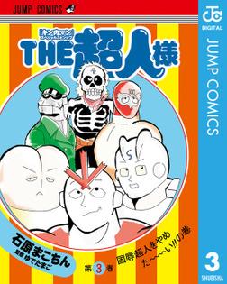 『キン肉マン』スペシャルスピンオフ THE超人様 3-電子書籍