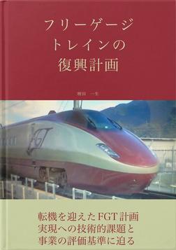 フリーゲージトレインの復興計画-電子書籍