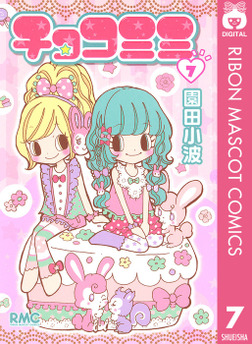 チョコミミ 7-電子書籍