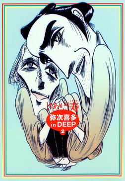 弥次喜多 in DEEP 2-電子書籍