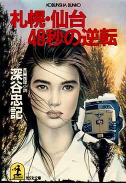 札幌・仙台48秒の逆転-電子書籍