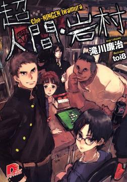 超人間・岩村-電子書籍